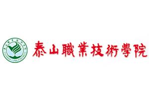 泰安职业技术学院