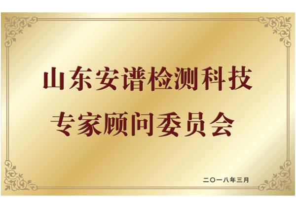 山东安谱检测科技专家顾问委员会