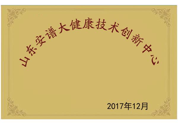 山东安谱大健康技术创新中心