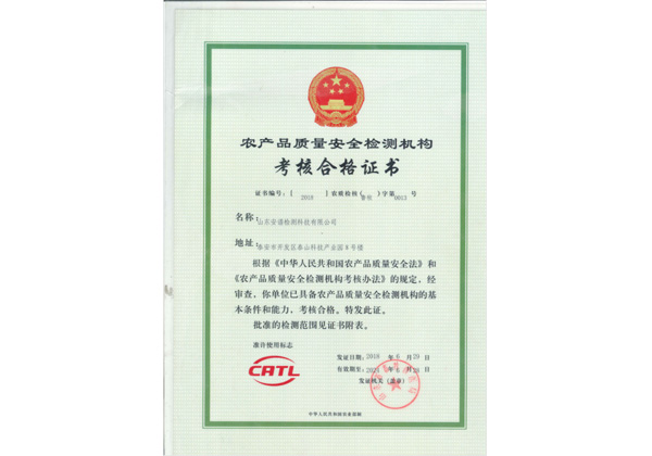 Animal husbandry catl certificate