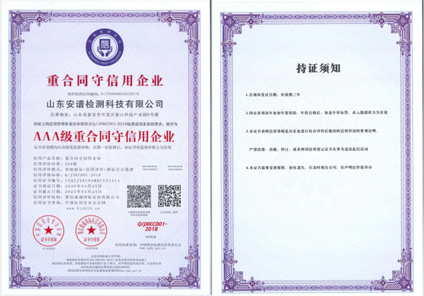 Enterprise certificate of abiding by contract and keeping promise